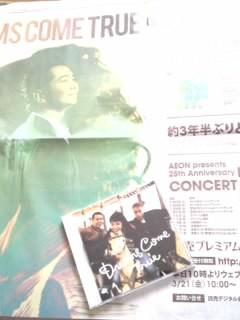 Dear→マサさん、ミワちゃん☆